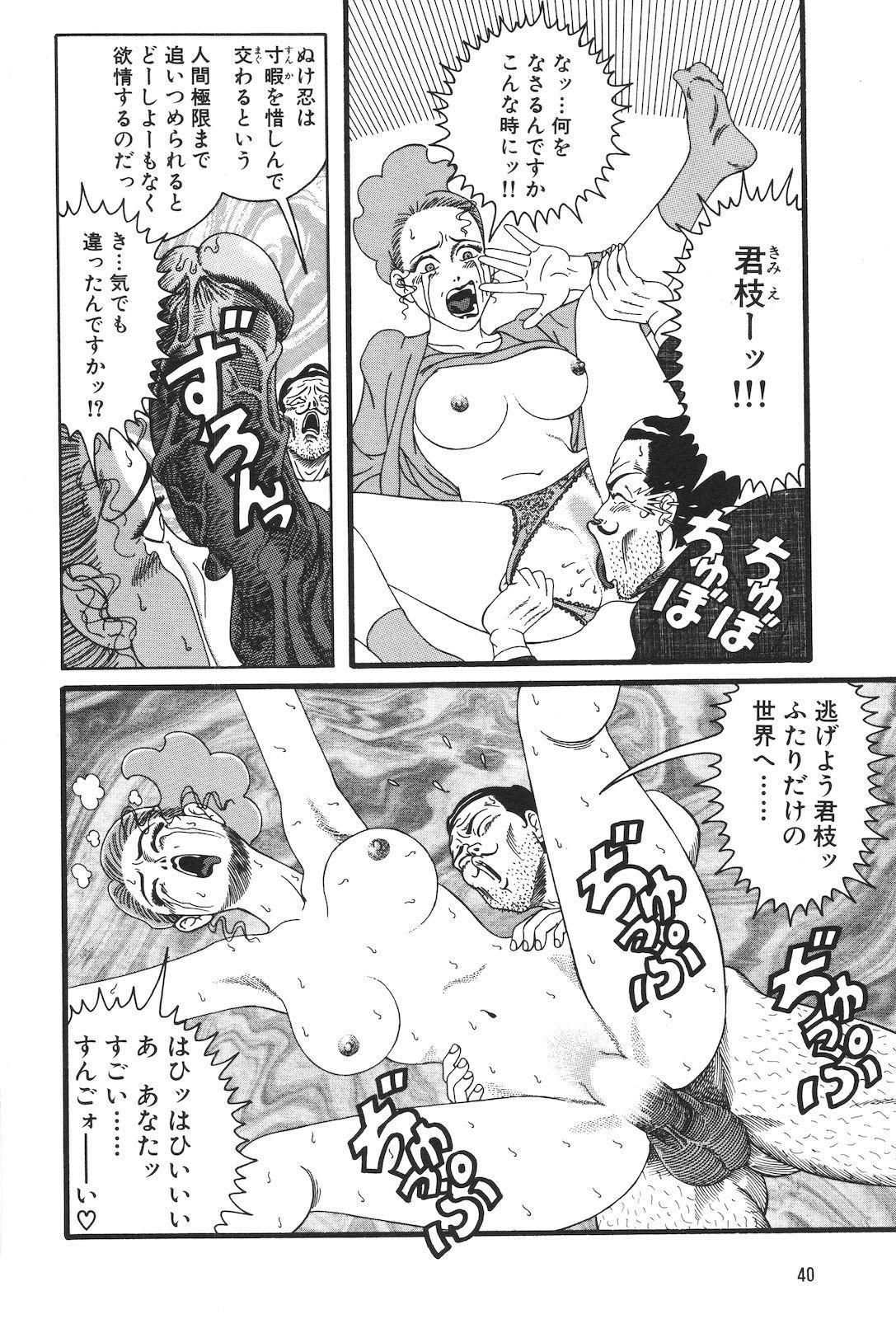 Dobusarai Gekijou 41