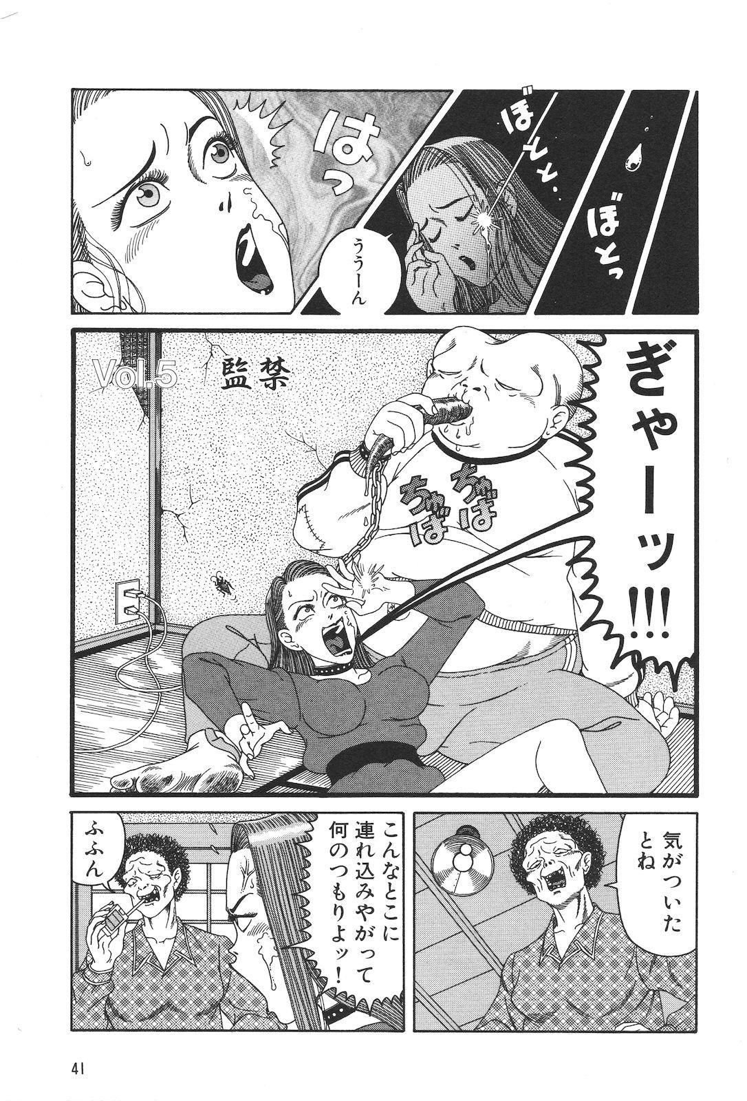 Dobusarai Gekijou 42