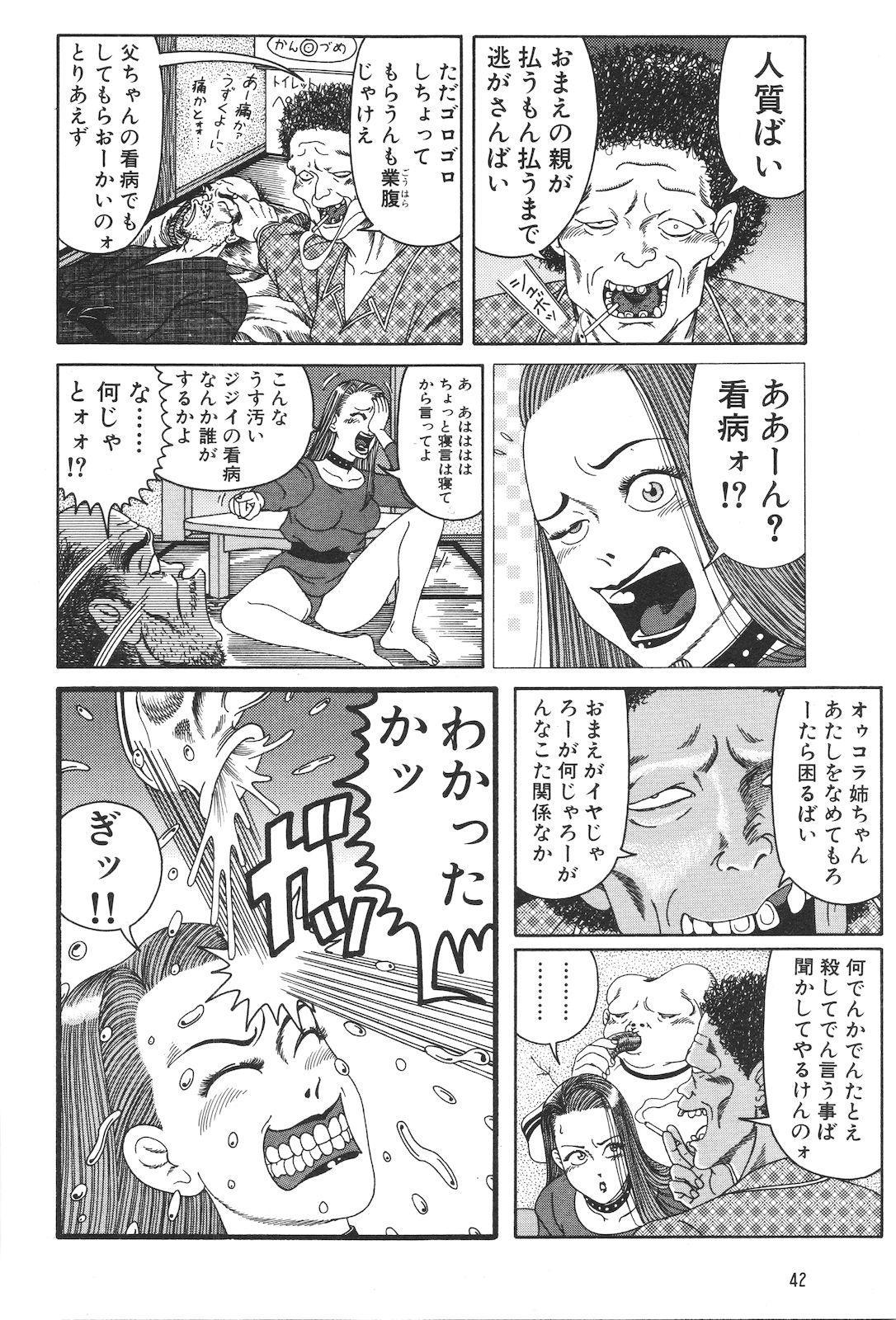 Dobusarai Gekijou 43