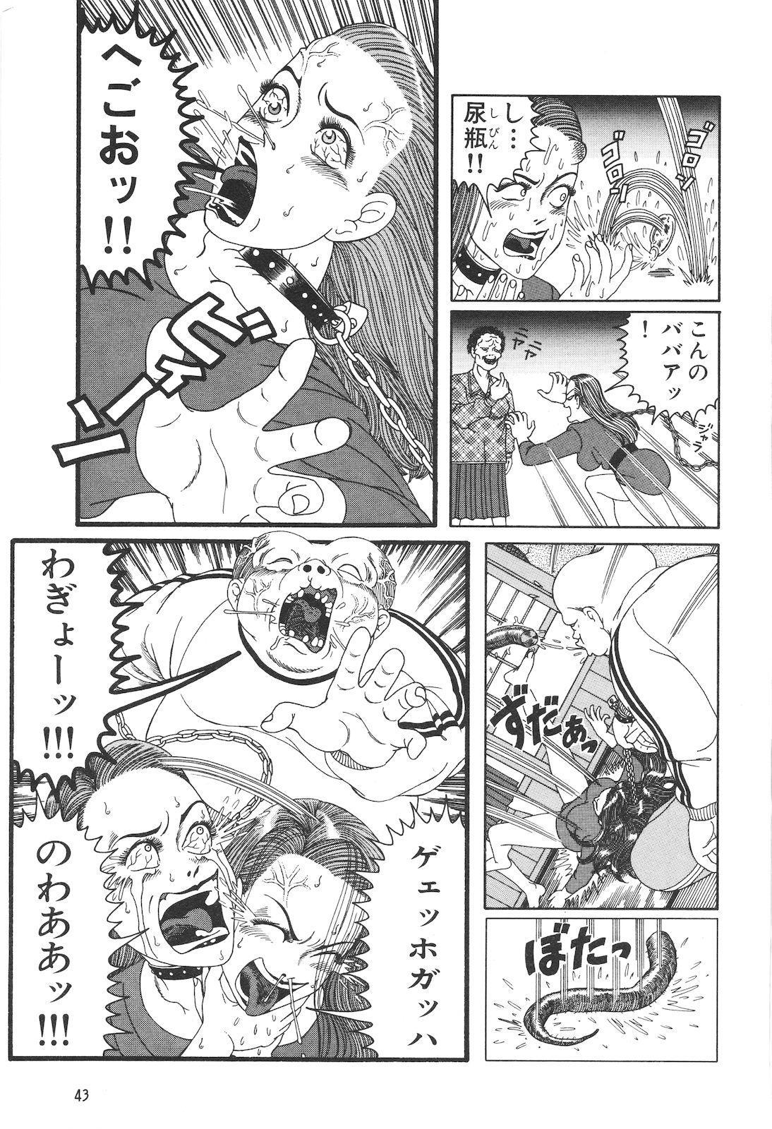 Dobusarai Gekijou 44
