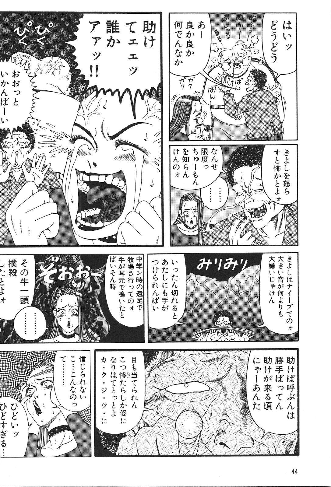 Dobusarai Gekijou 45
