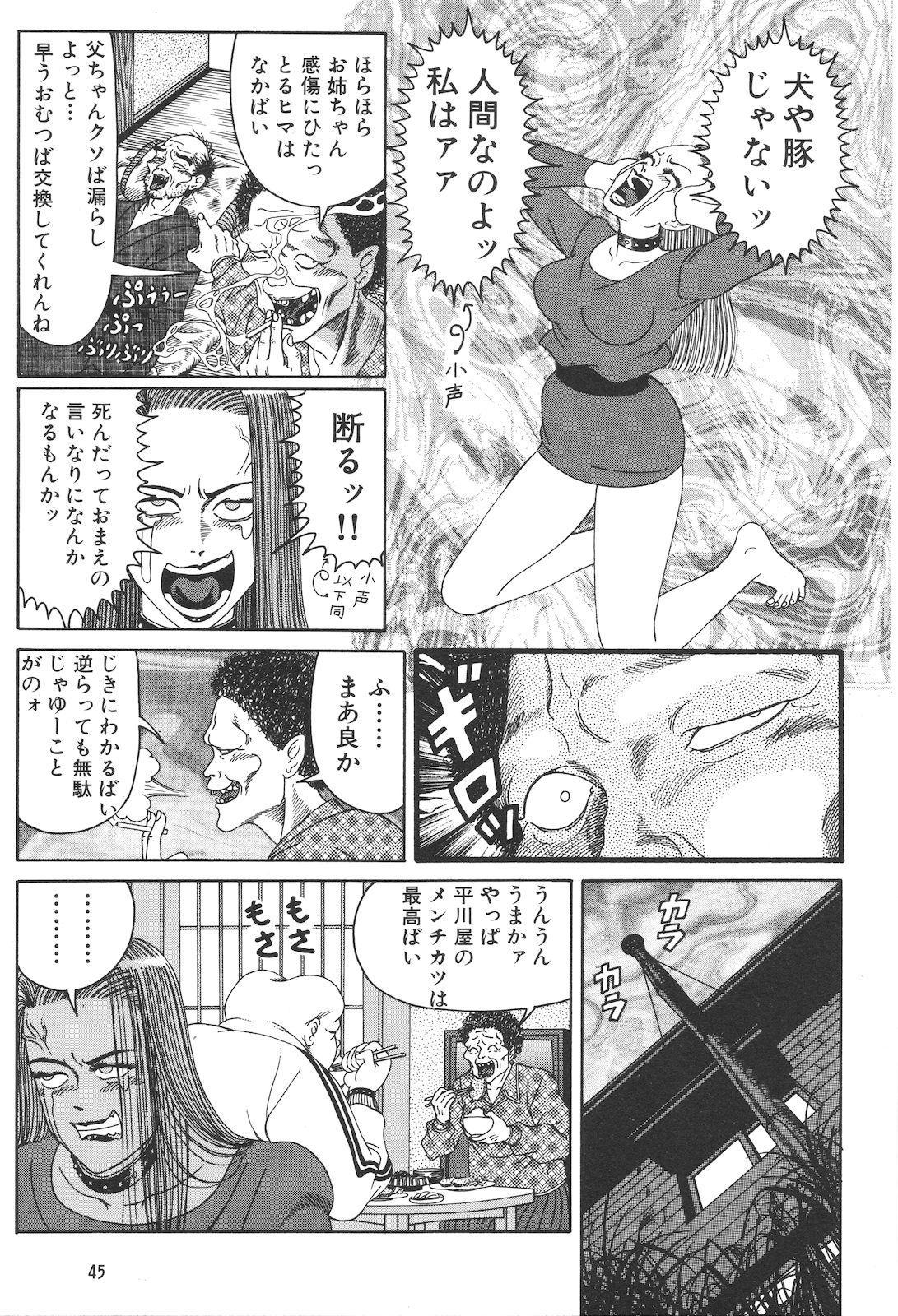 Dobusarai Gekijou 46