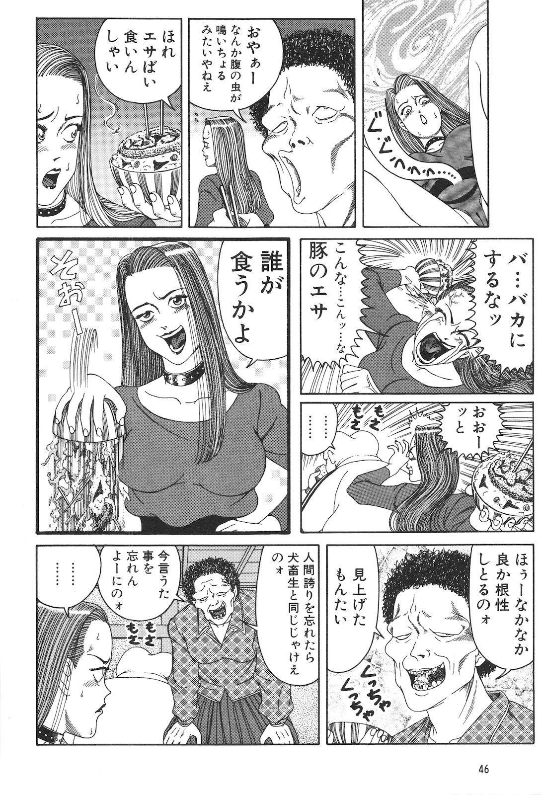 Dobusarai Gekijou 47