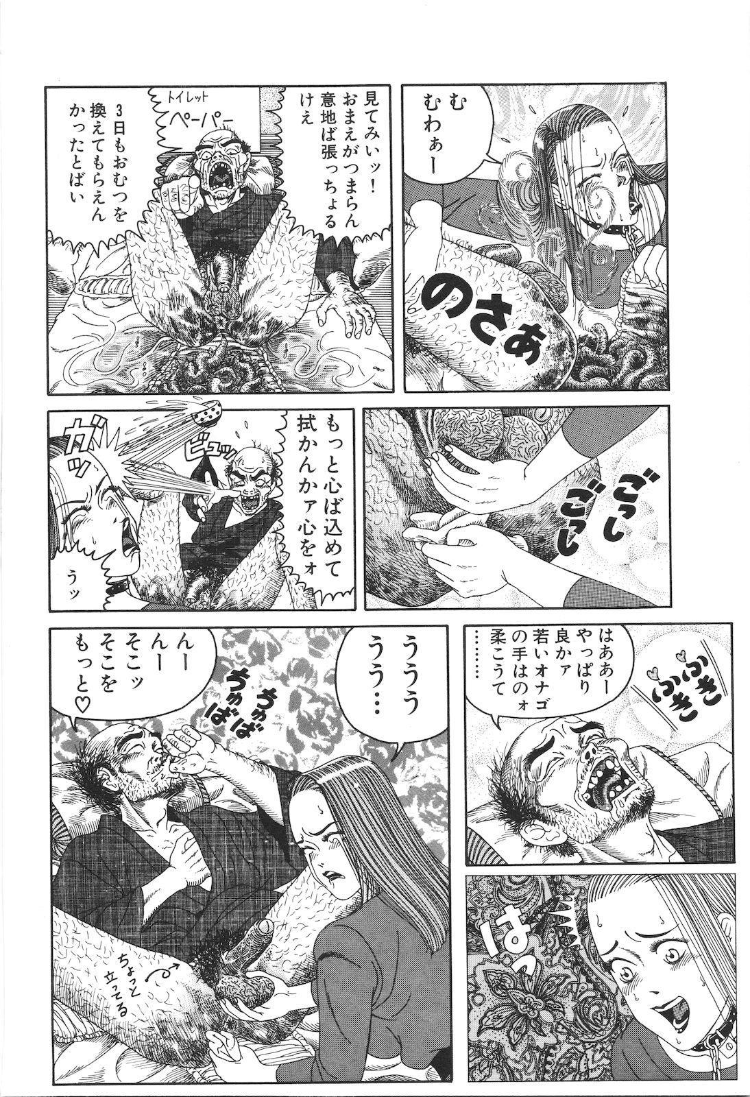 Dobusarai Gekijou 49