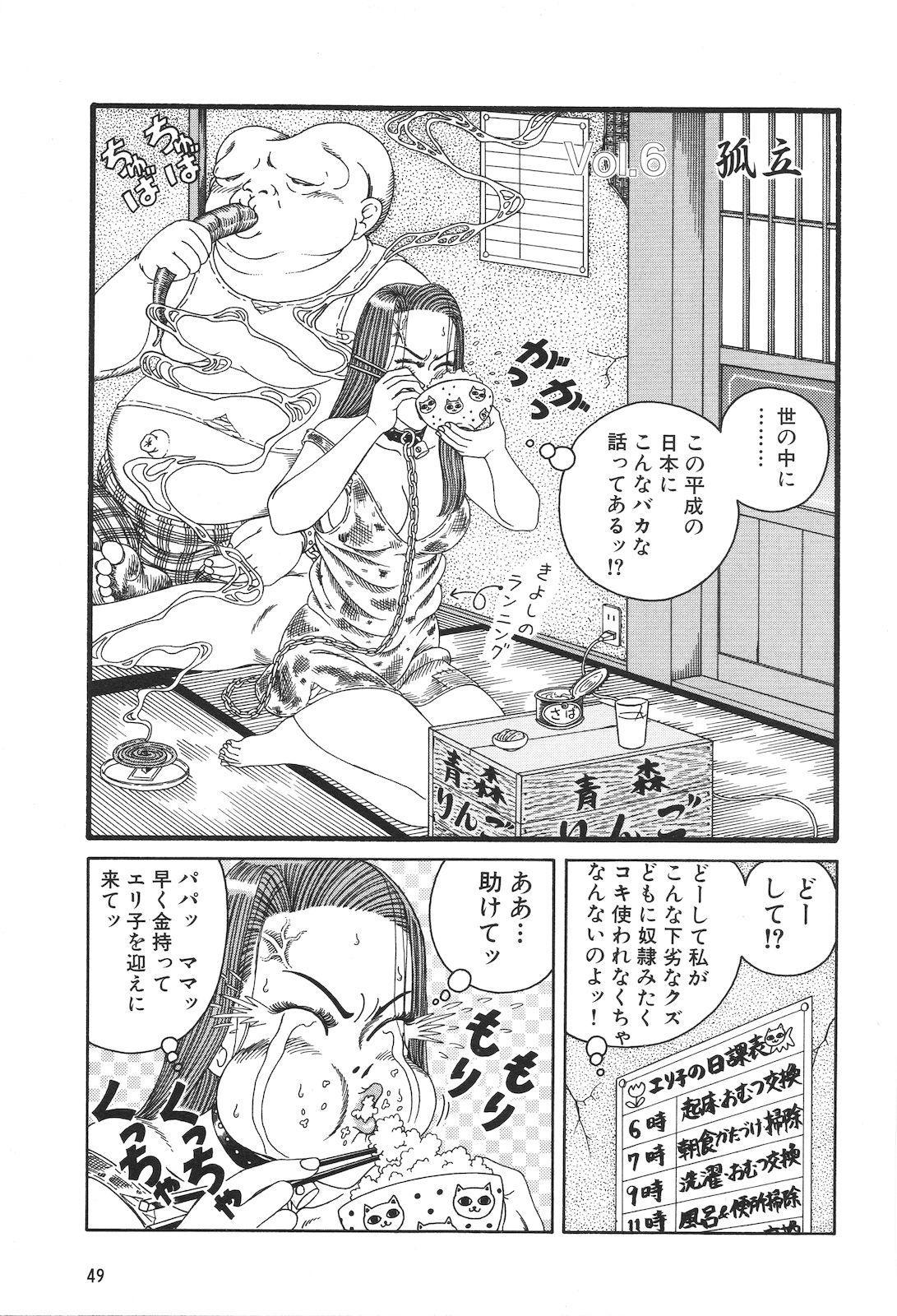 Dobusarai Gekijou 50