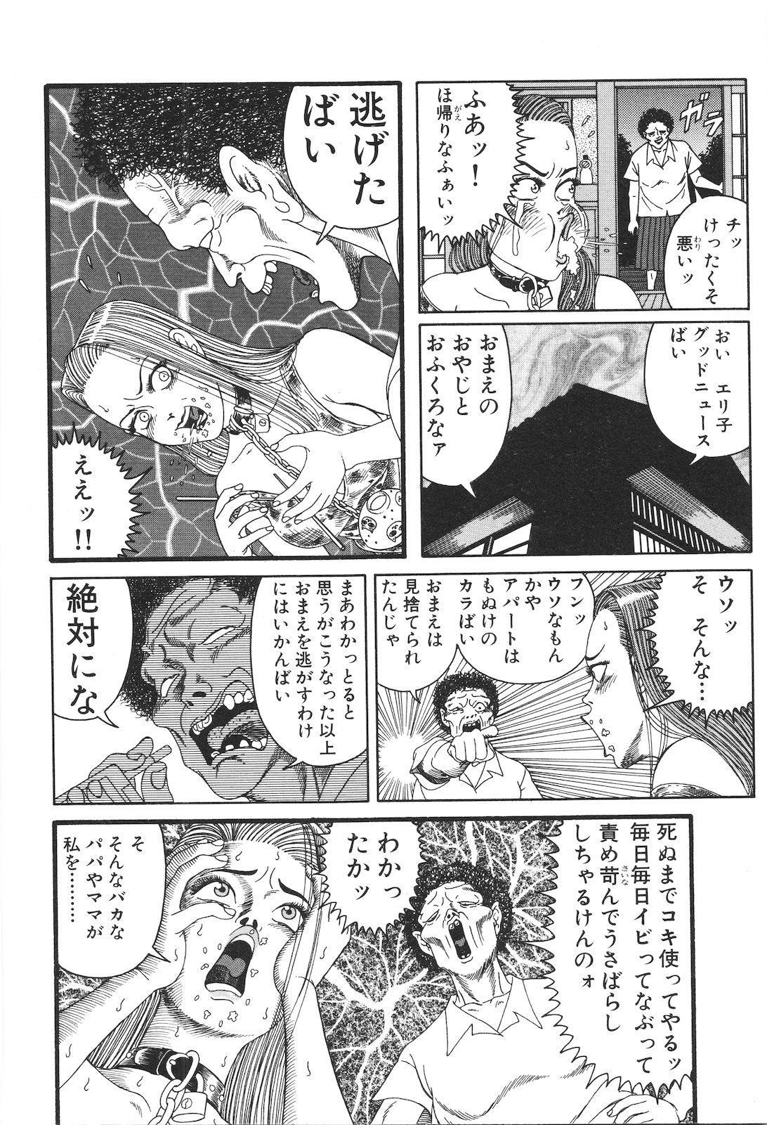 Dobusarai Gekijou 51