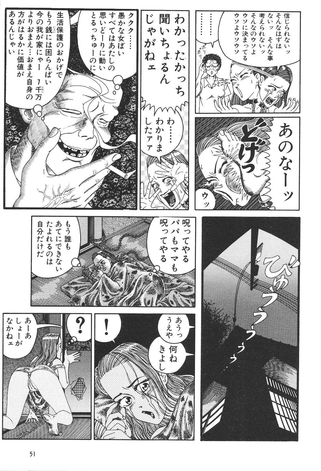 Dobusarai Gekijou 52
