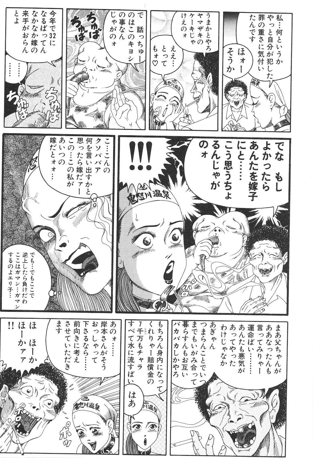 Dobusarai Gekijou 56