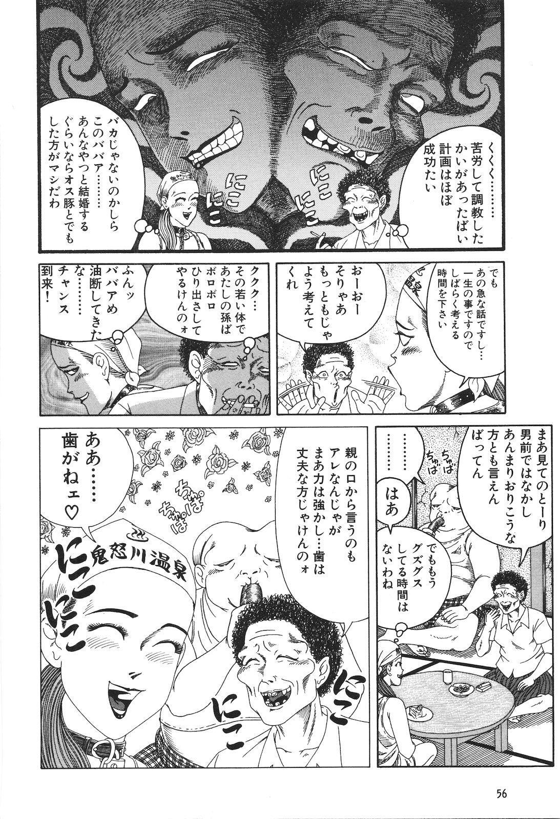Dobusarai Gekijou 57