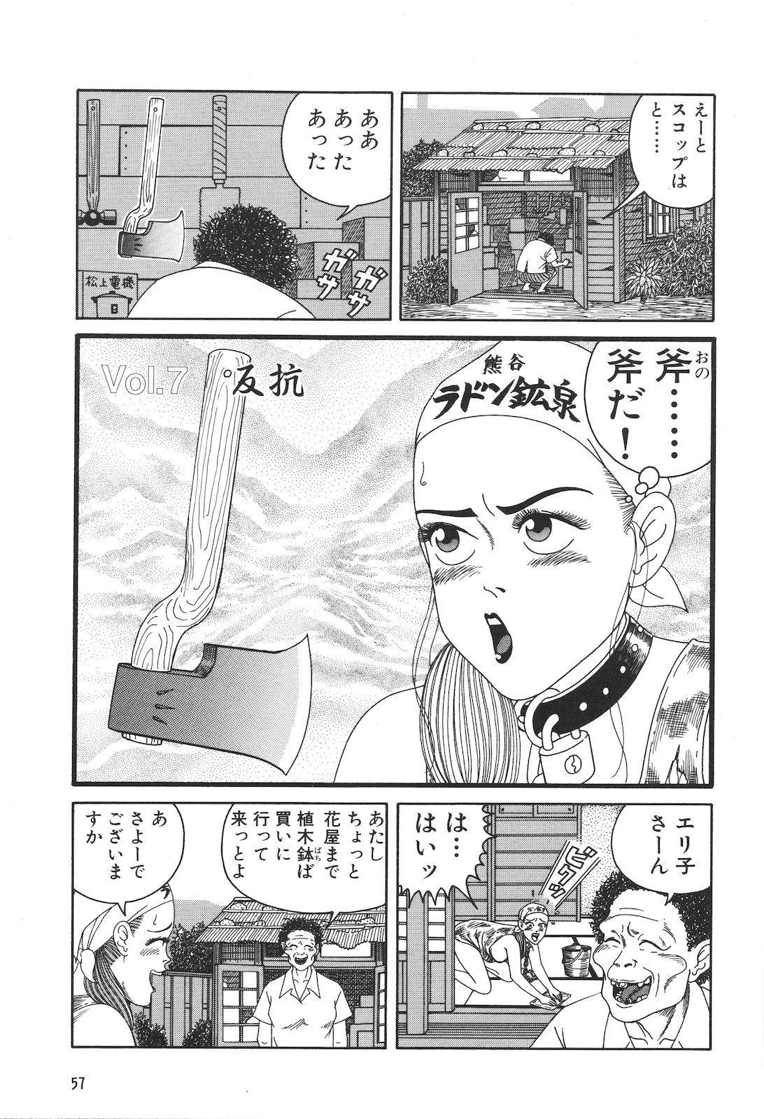 Dobusarai Gekijou 58