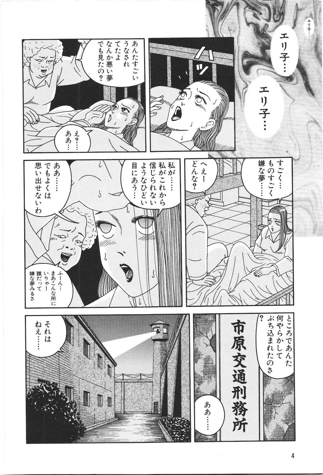 Dobusarai Gekijou 5