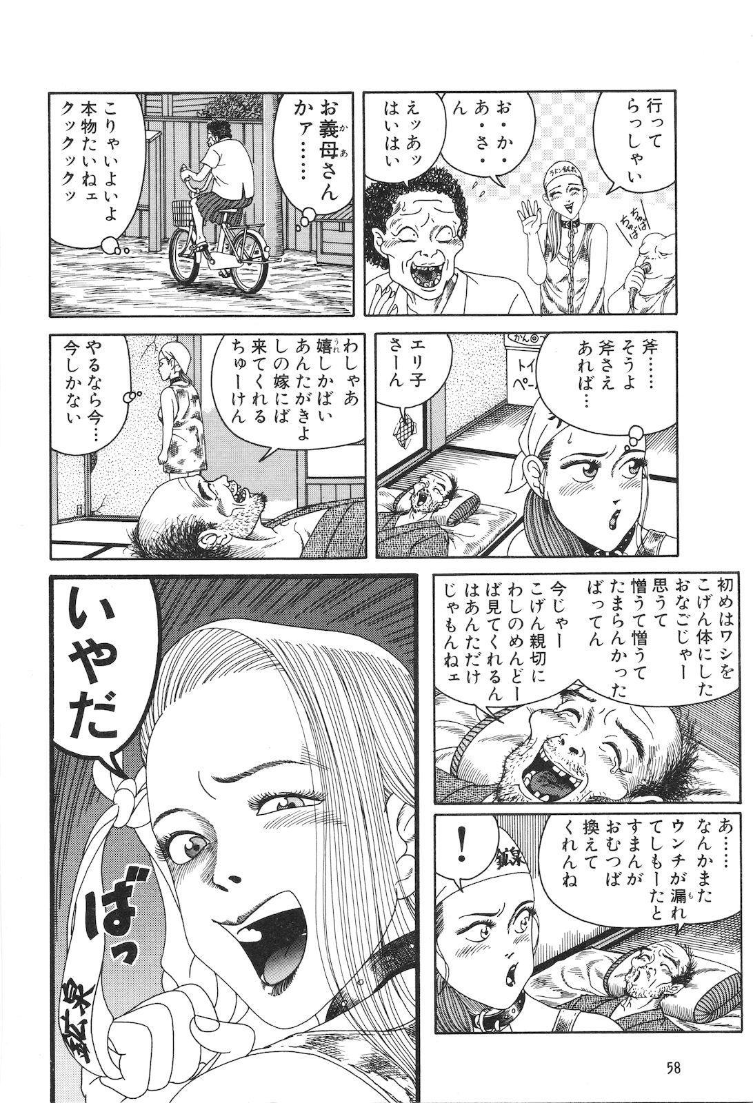 Dobusarai Gekijou 59