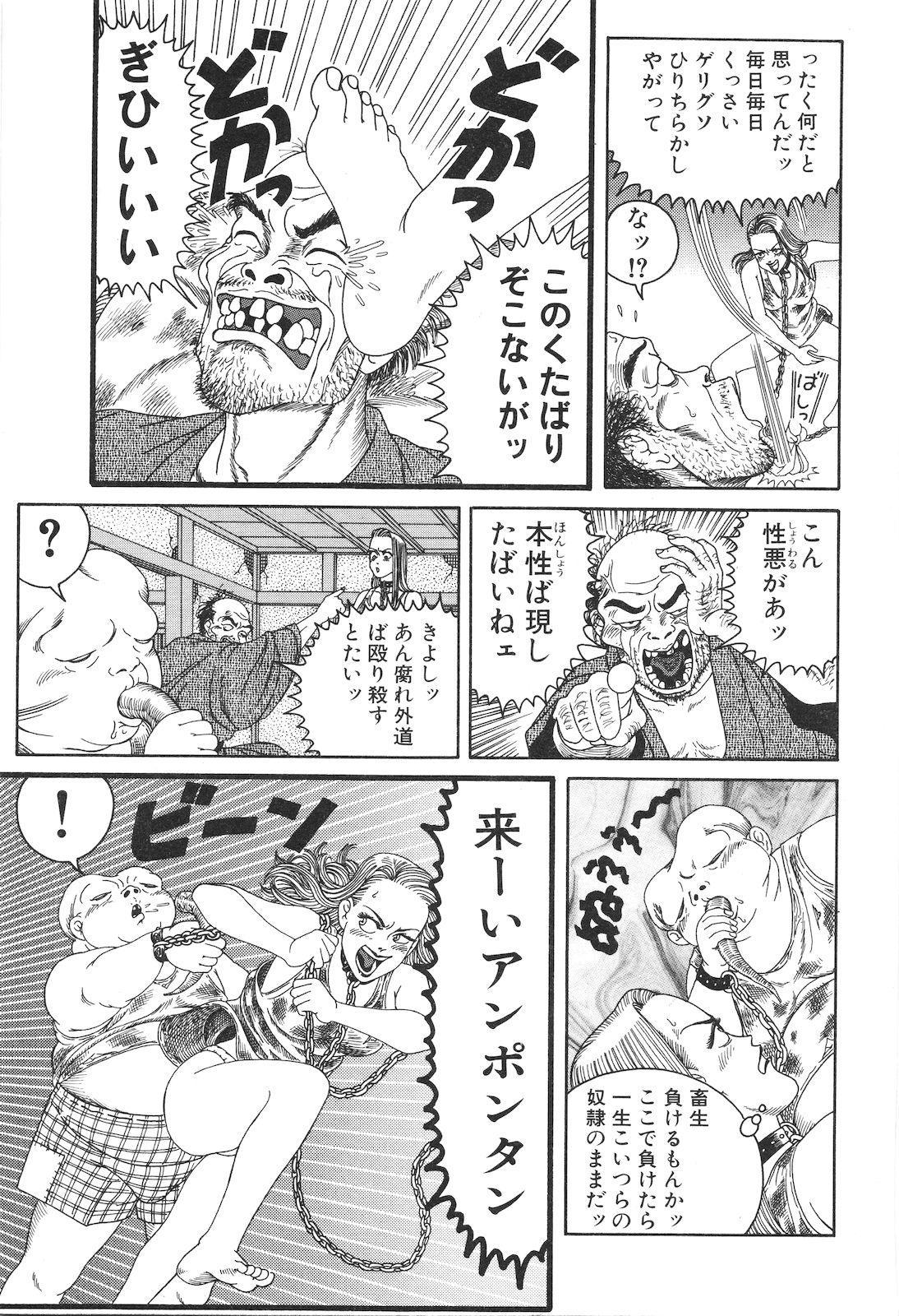 Dobusarai Gekijou 60