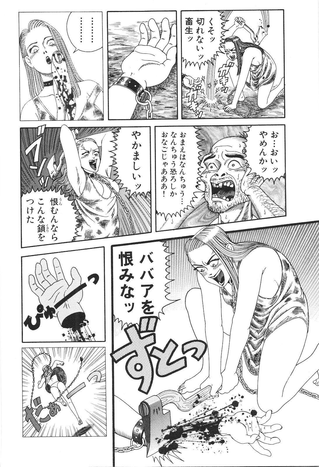 Dobusarai Gekijou 63