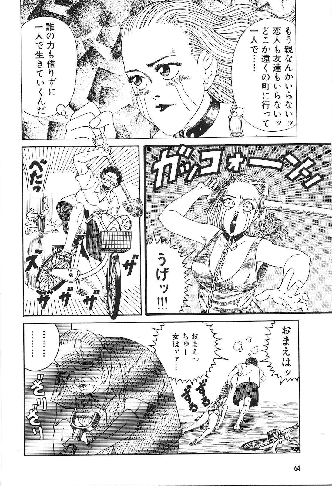 Dobusarai Gekijou 65