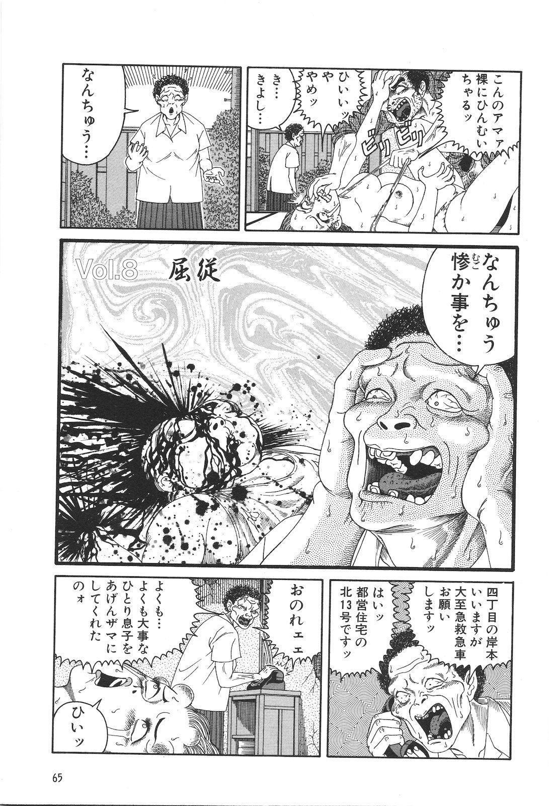 Dobusarai Gekijou 66
