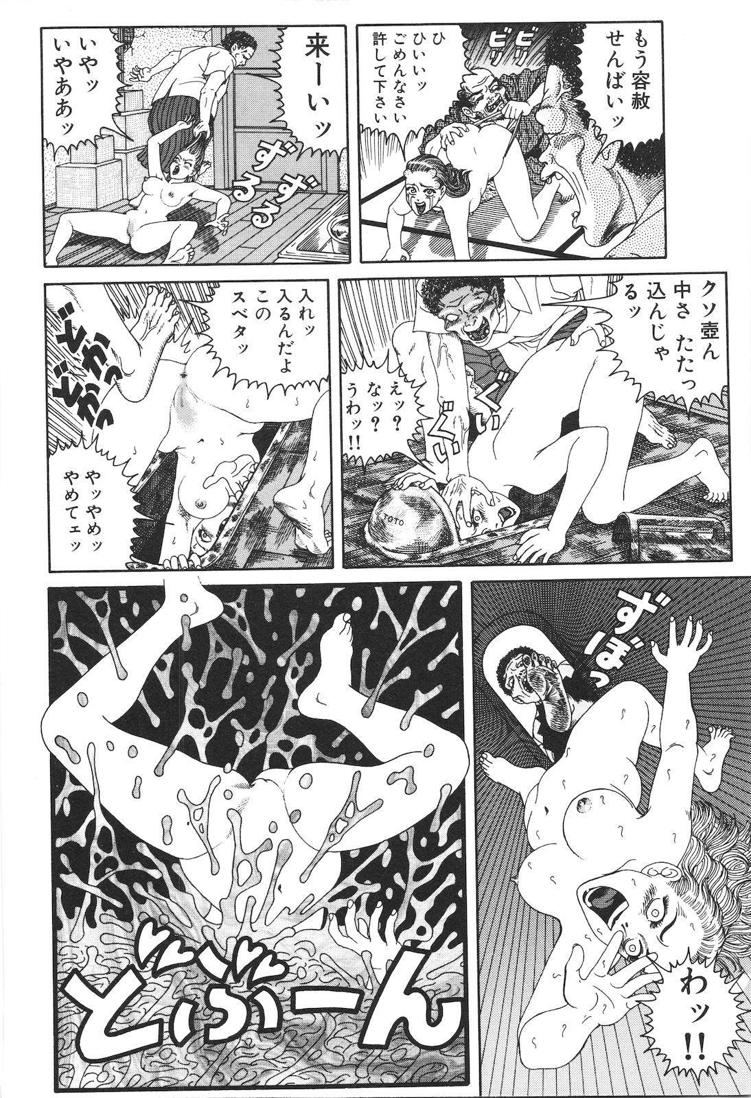 Dobusarai Gekijou 67