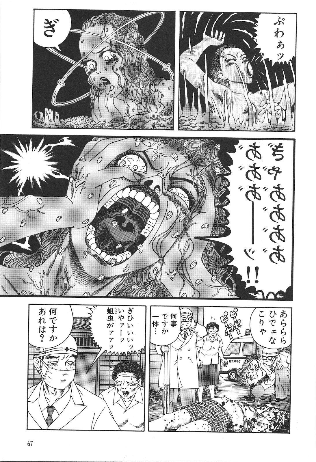 Dobusarai Gekijou 68