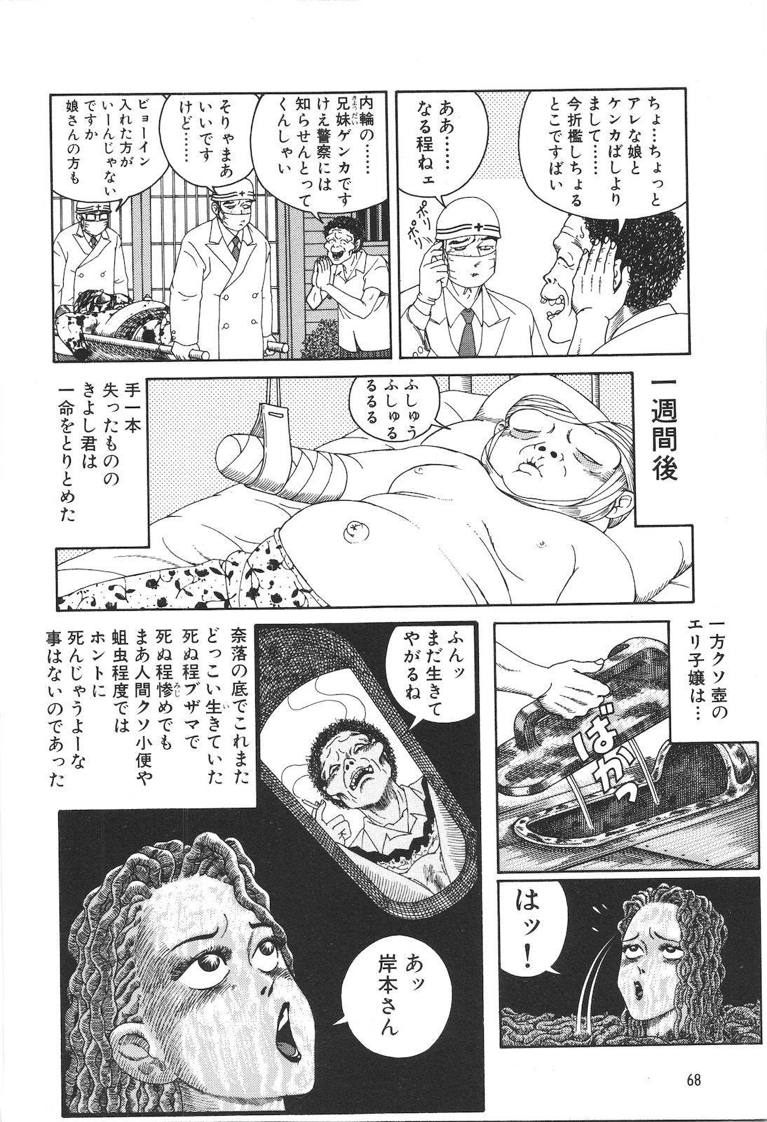 Dobusarai Gekijou 69