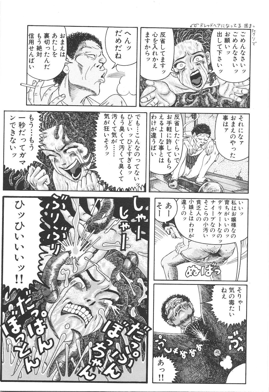 Dobusarai Gekijou 70
