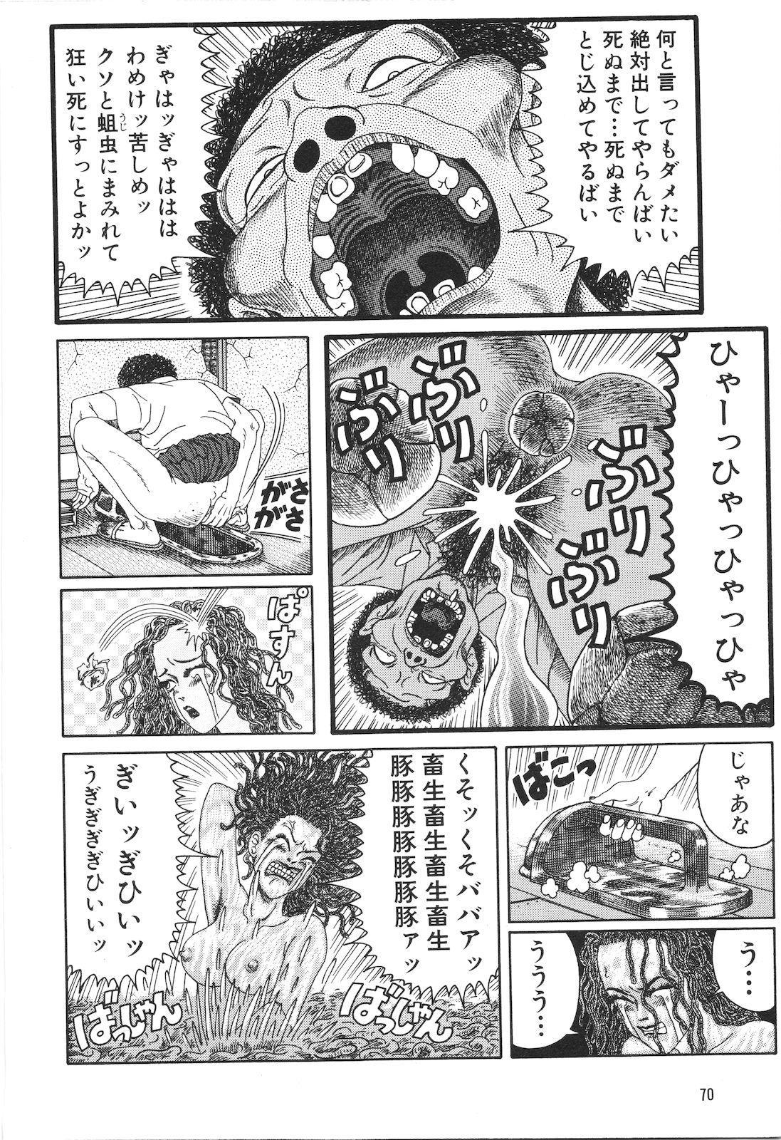 Dobusarai Gekijou 71