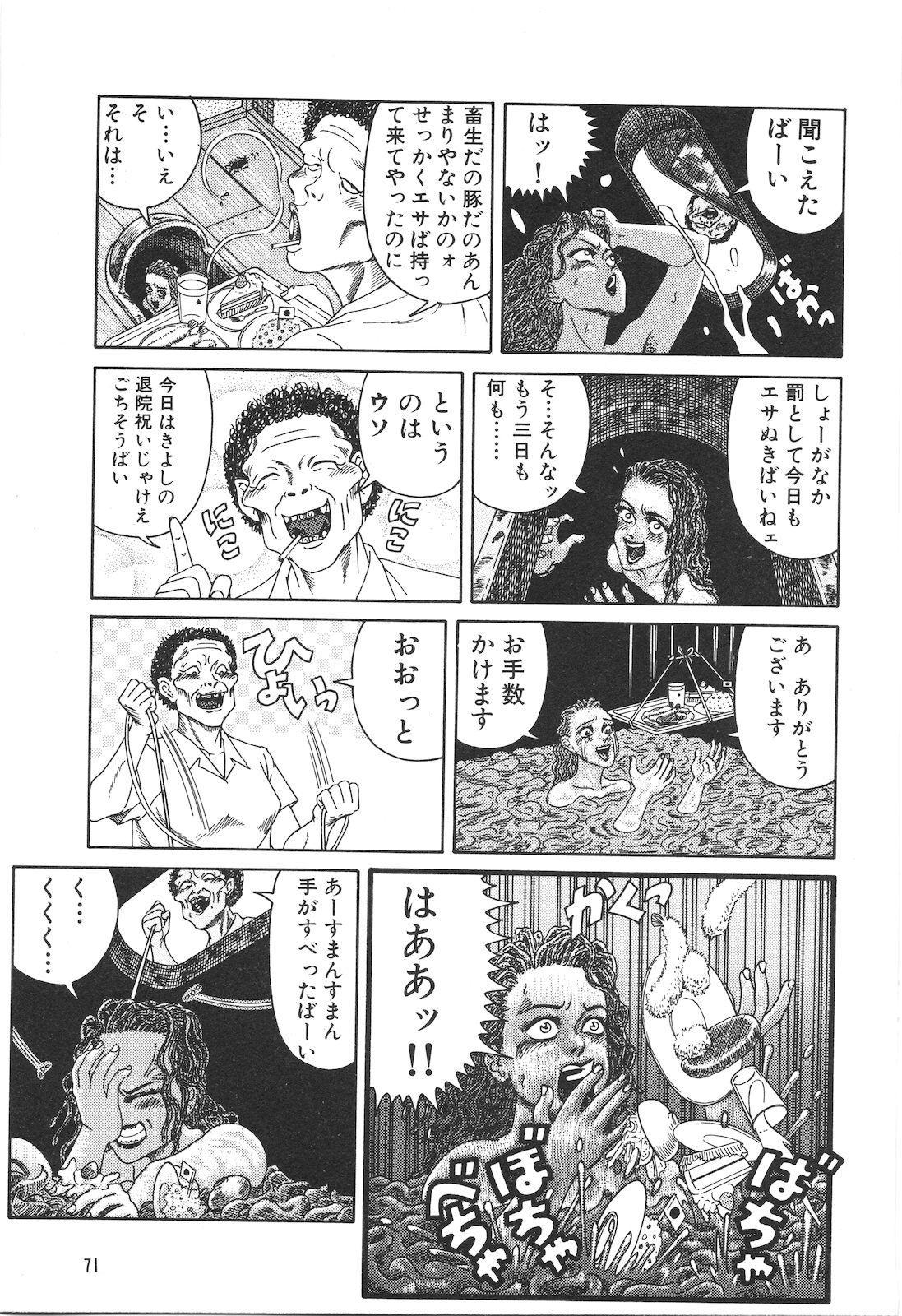 Dobusarai Gekijou 72