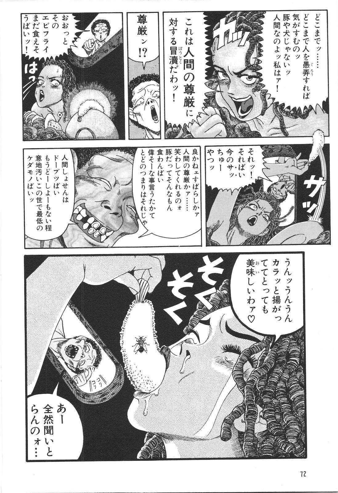 Dobusarai Gekijou 73