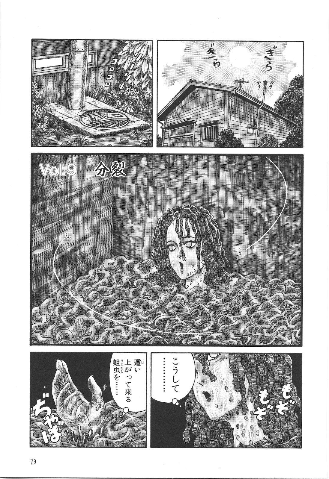 Dobusarai Gekijou 74
