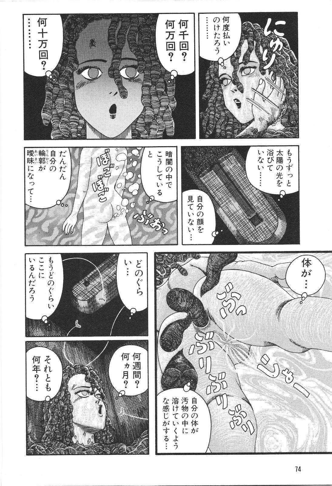Dobusarai Gekijou 75
