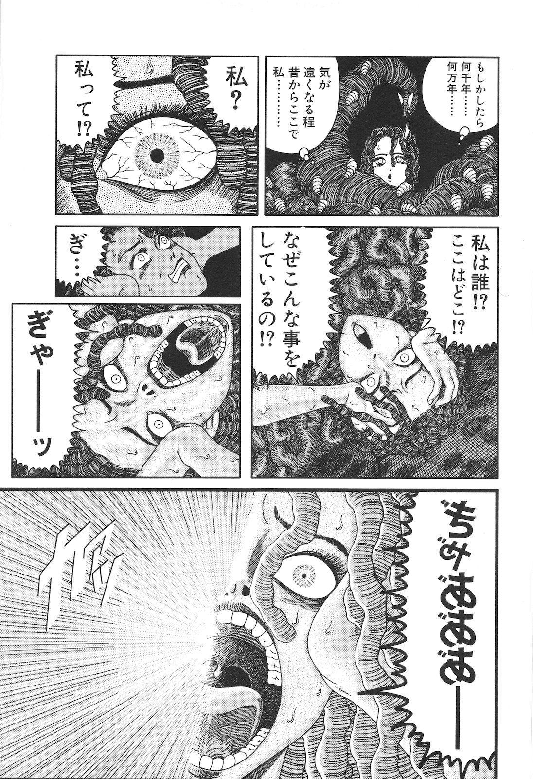 Dobusarai Gekijou 76