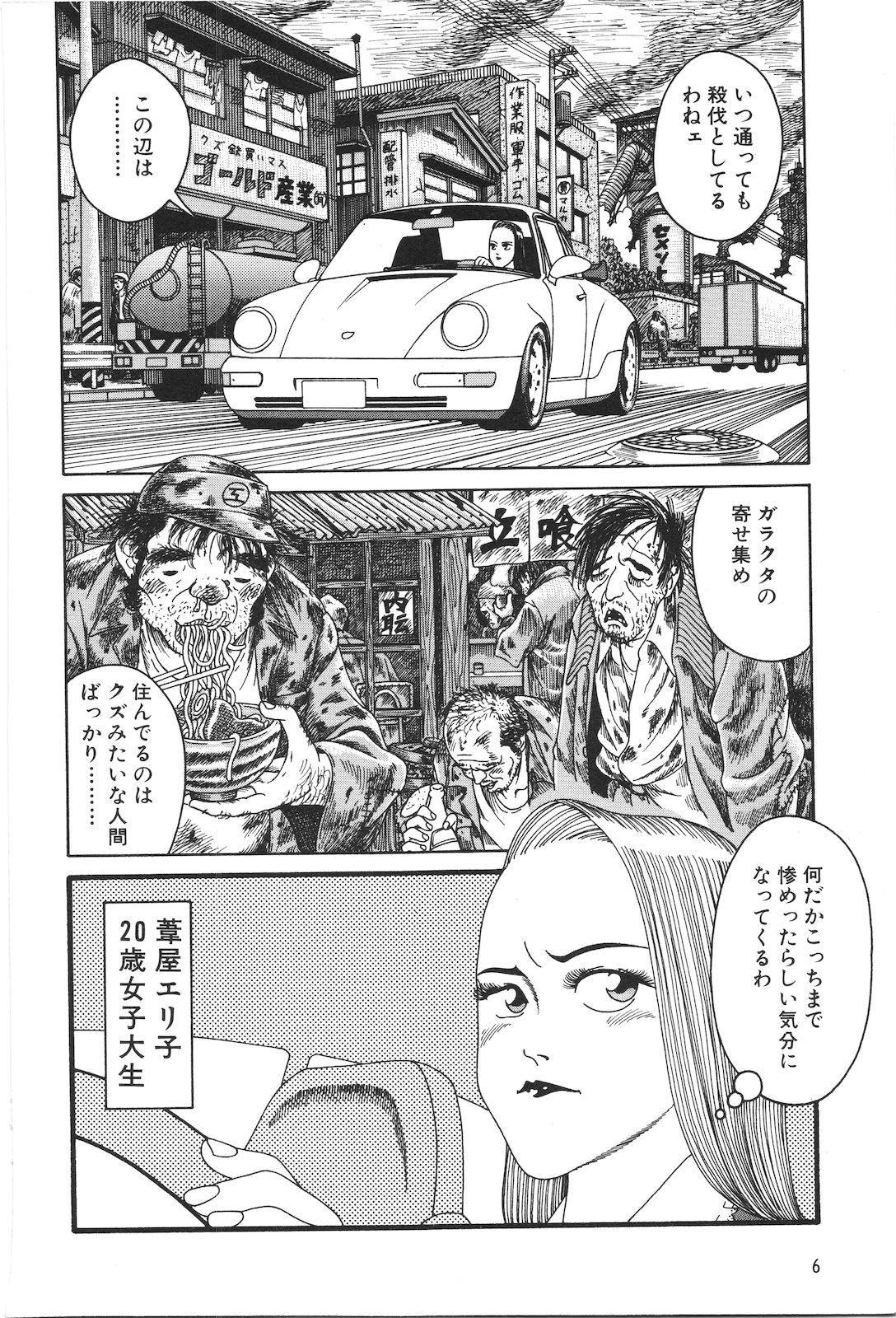 Dobusarai Gekijou 7