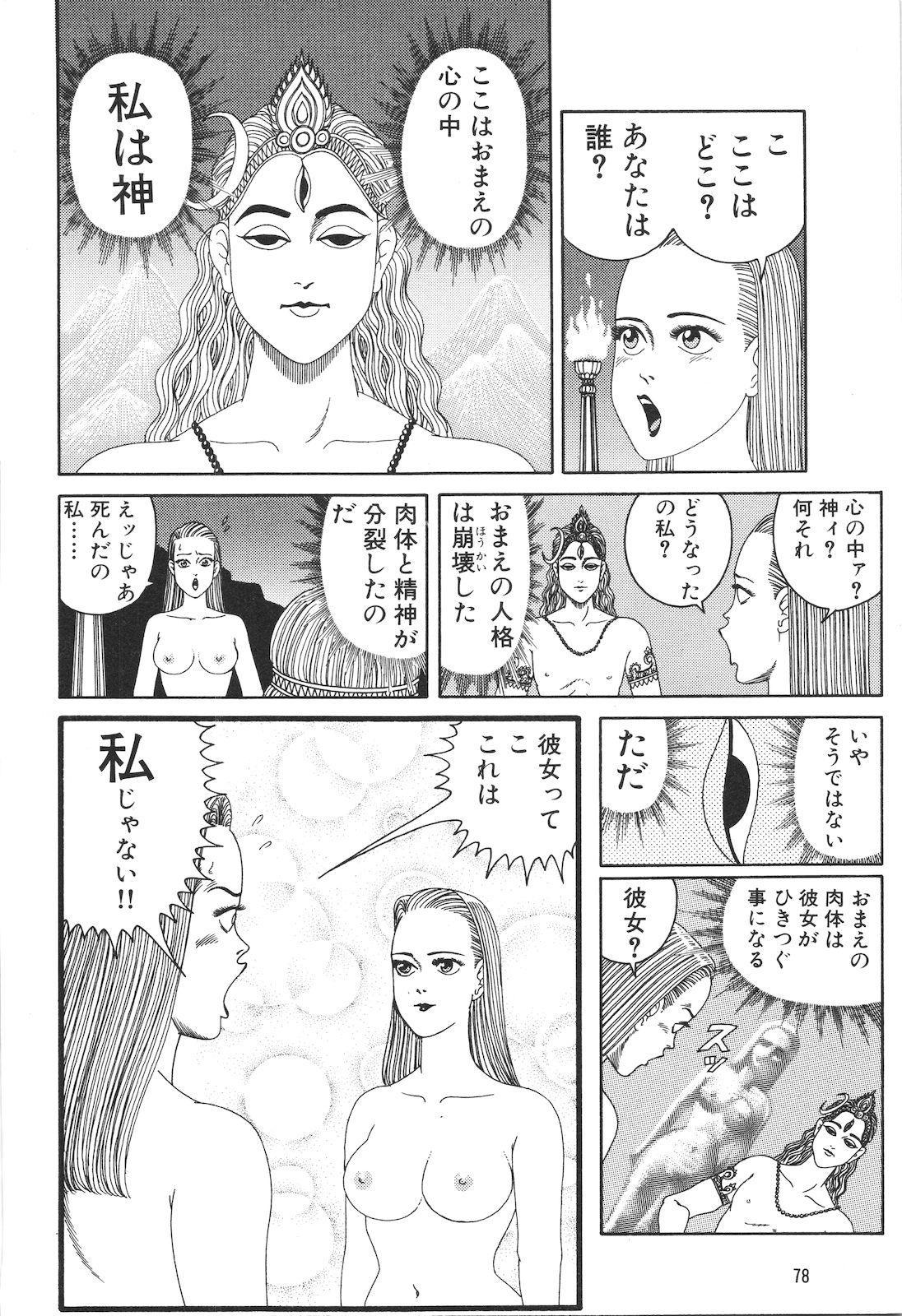 Dobusarai Gekijou 79