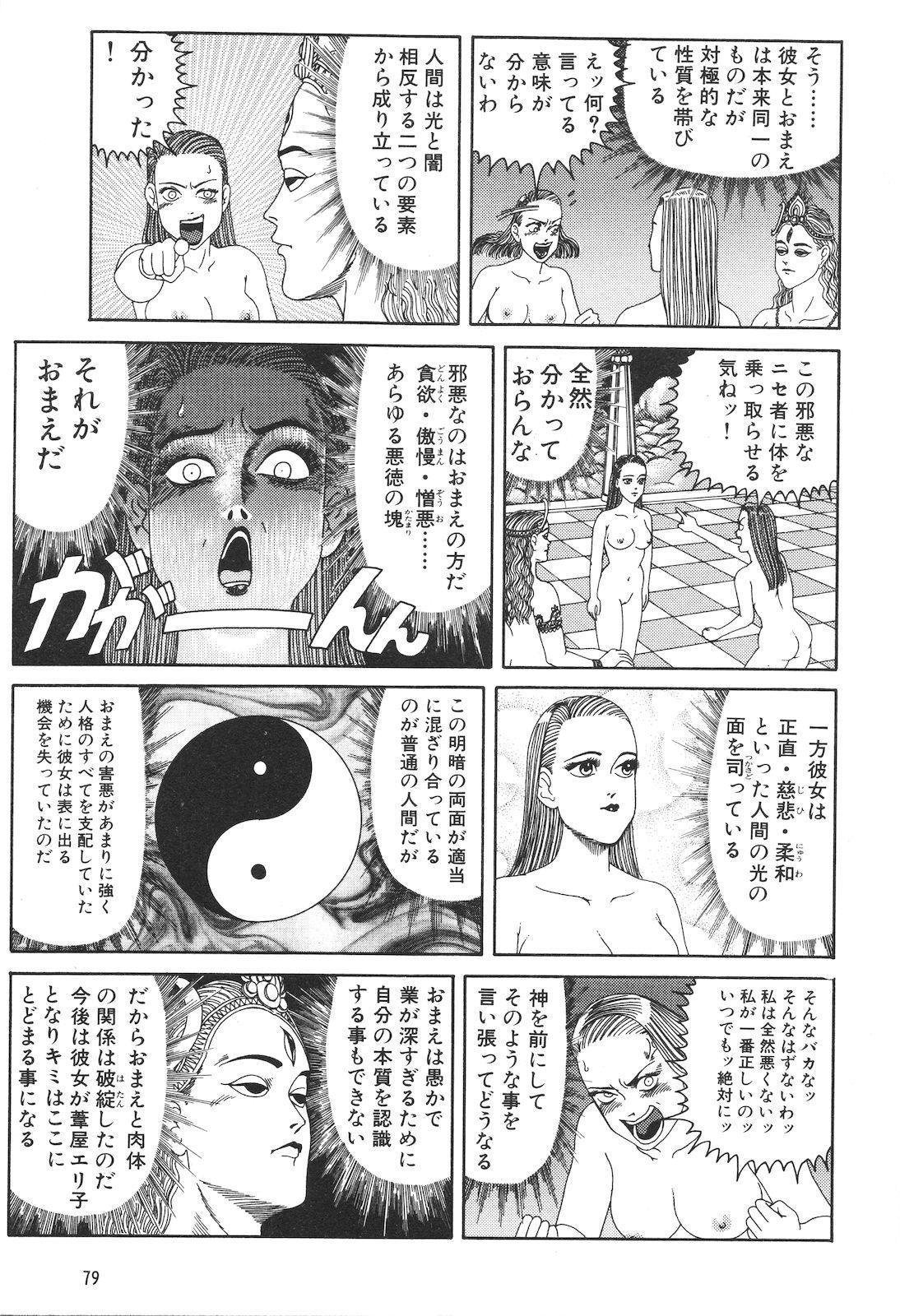 Dobusarai Gekijou 80