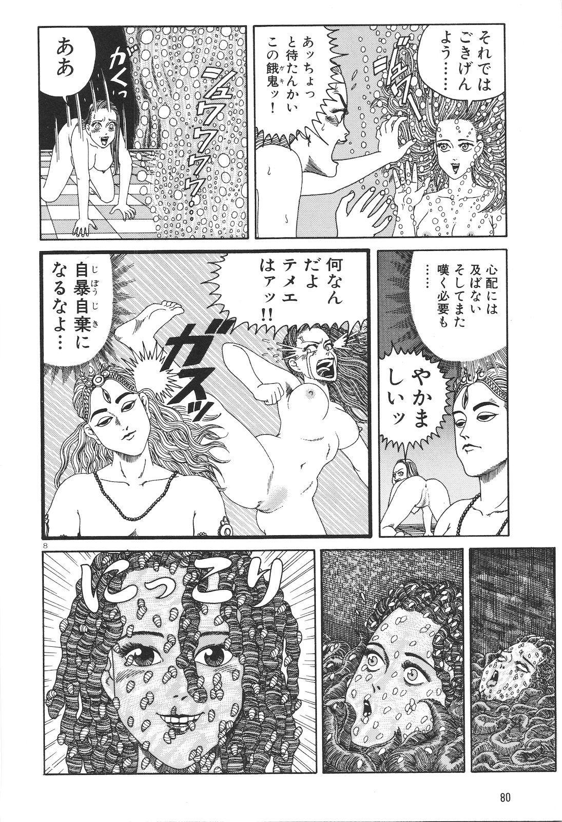 Dobusarai Gekijou 81