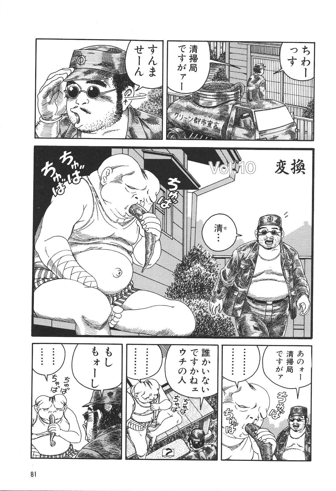 Dobusarai Gekijou 82
