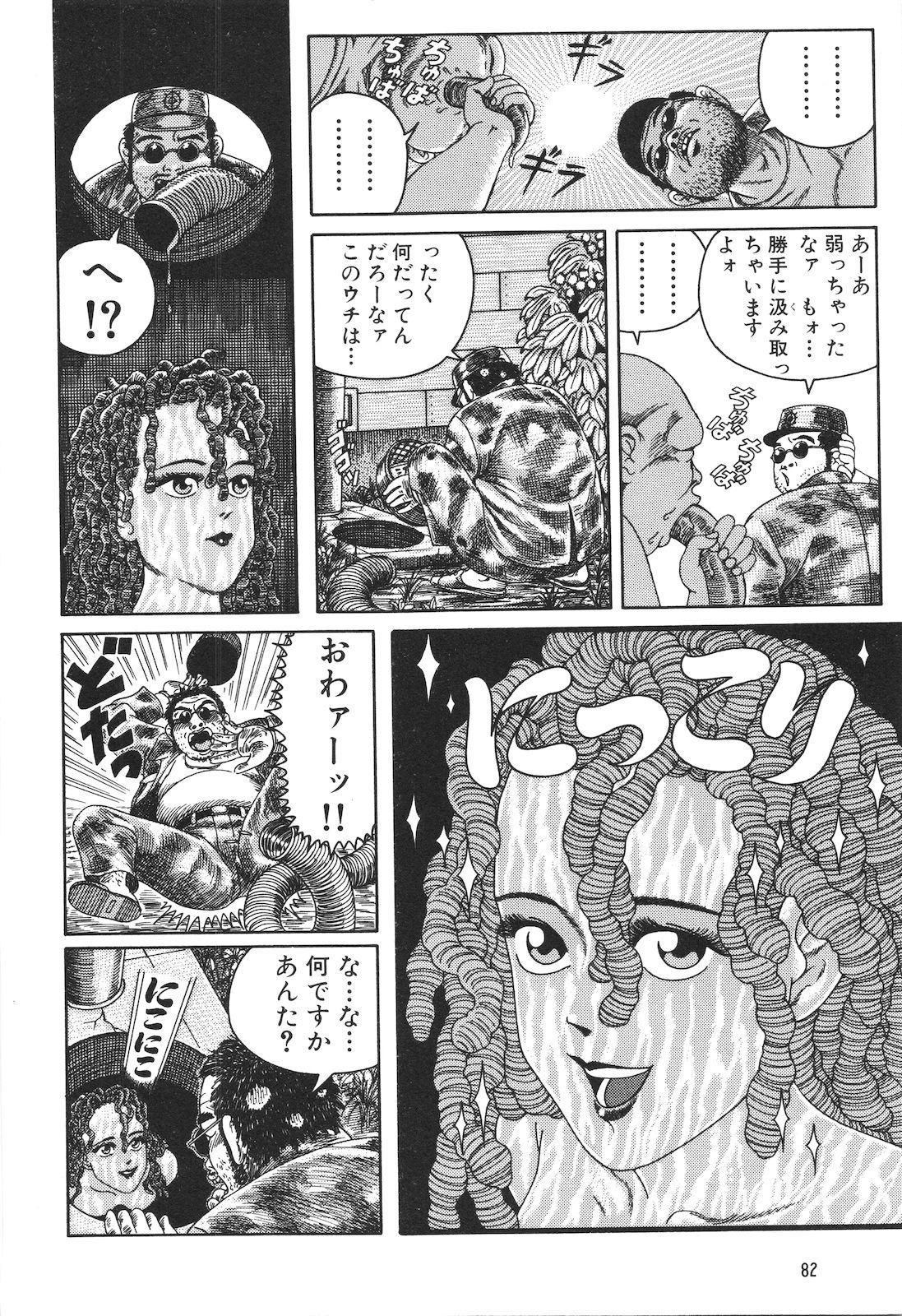 Dobusarai Gekijou 83
