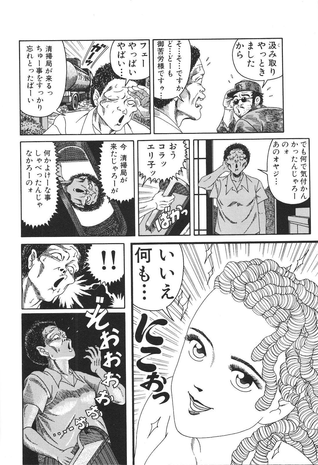 Dobusarai Gekijou 85