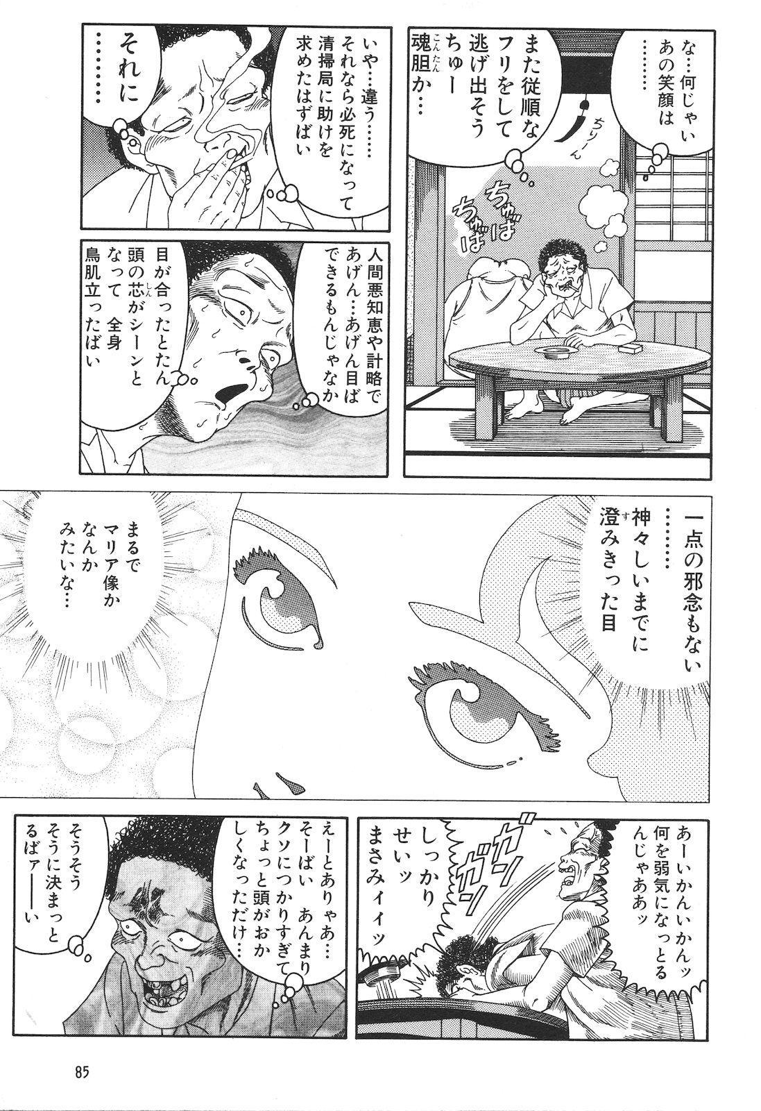 Dobusarai Gekijou 86