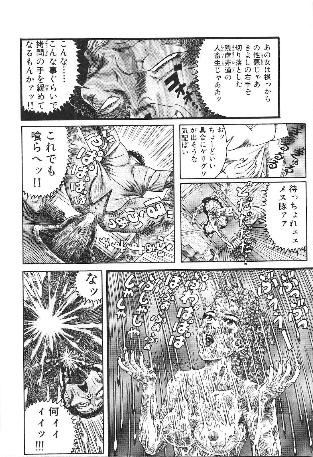Dobusarai Gekijou 87