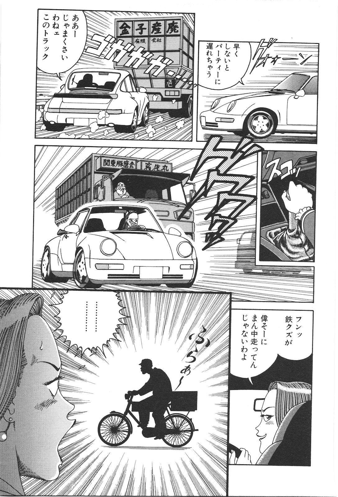 Dobusarai Gekijou 8