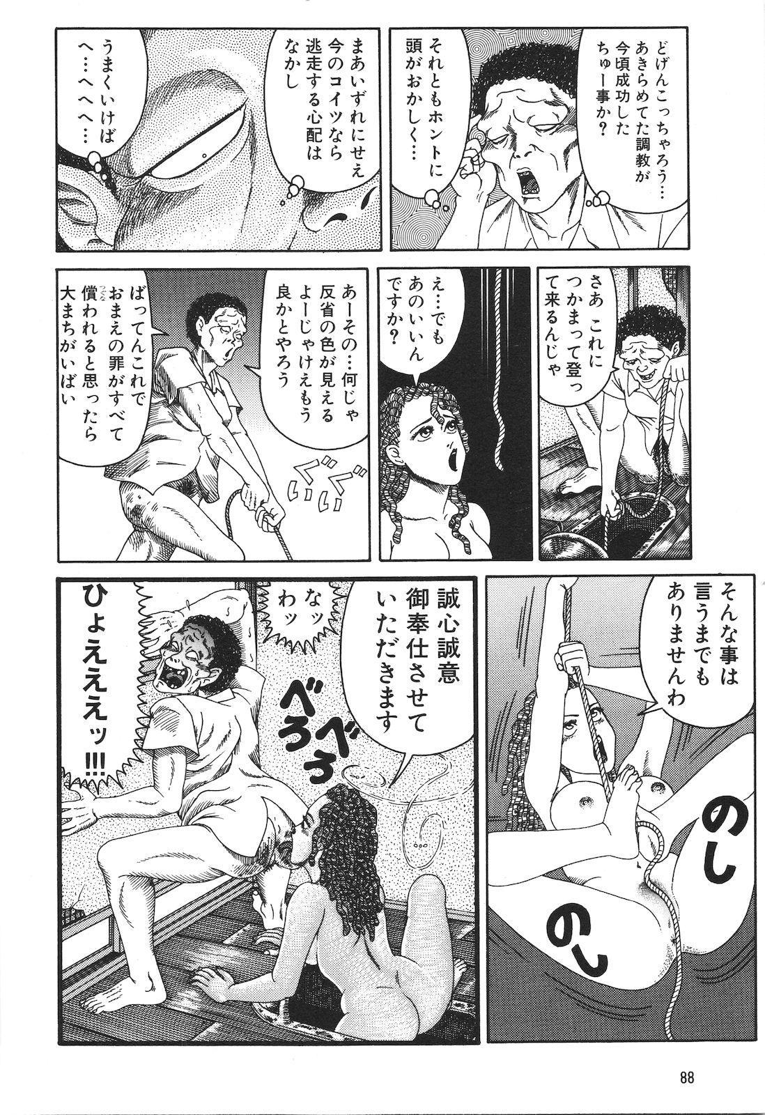 Dobusarai Gekijou 89