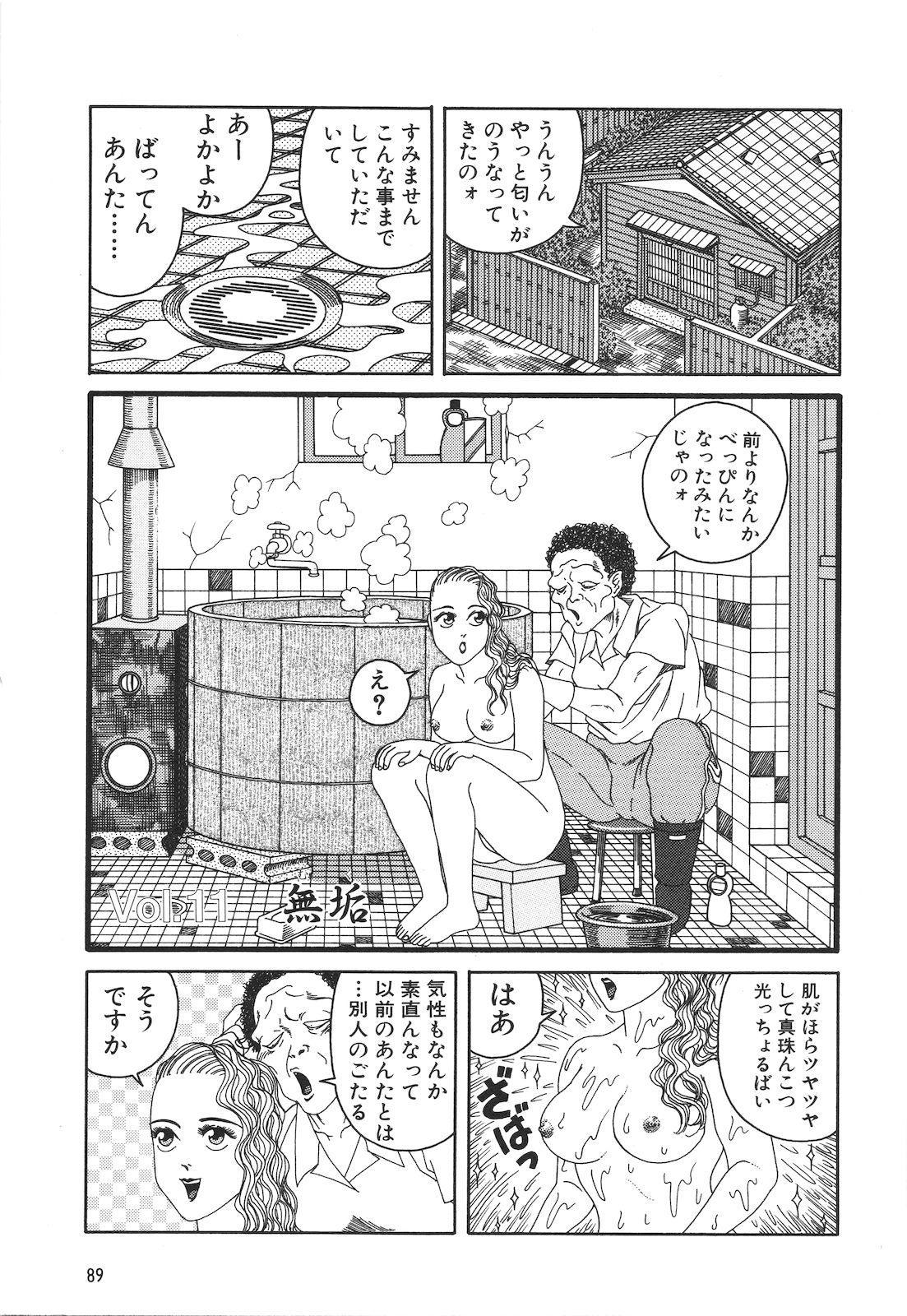 Dobusarai Gekijou 90