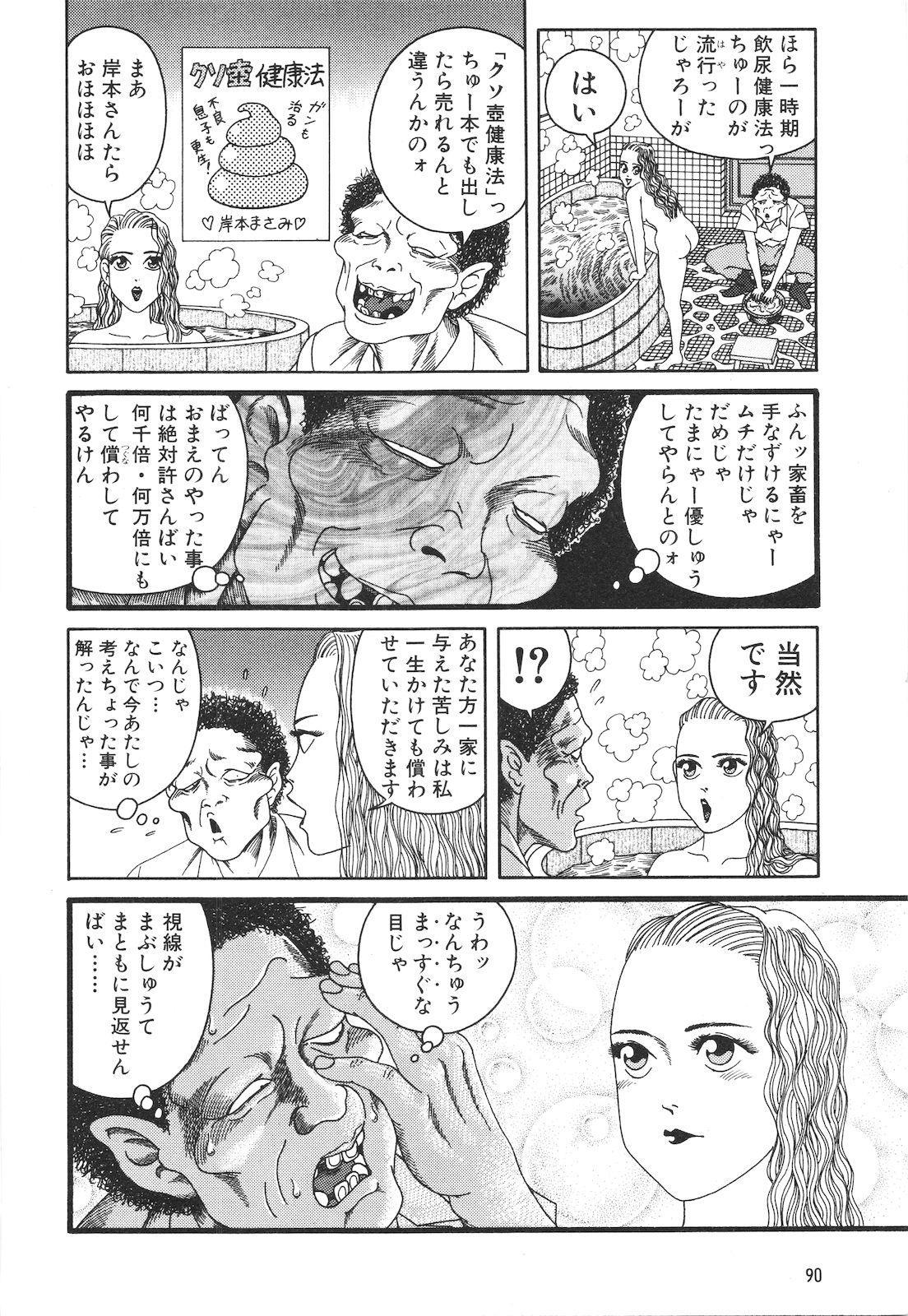 Dobusarai Gekijou 91