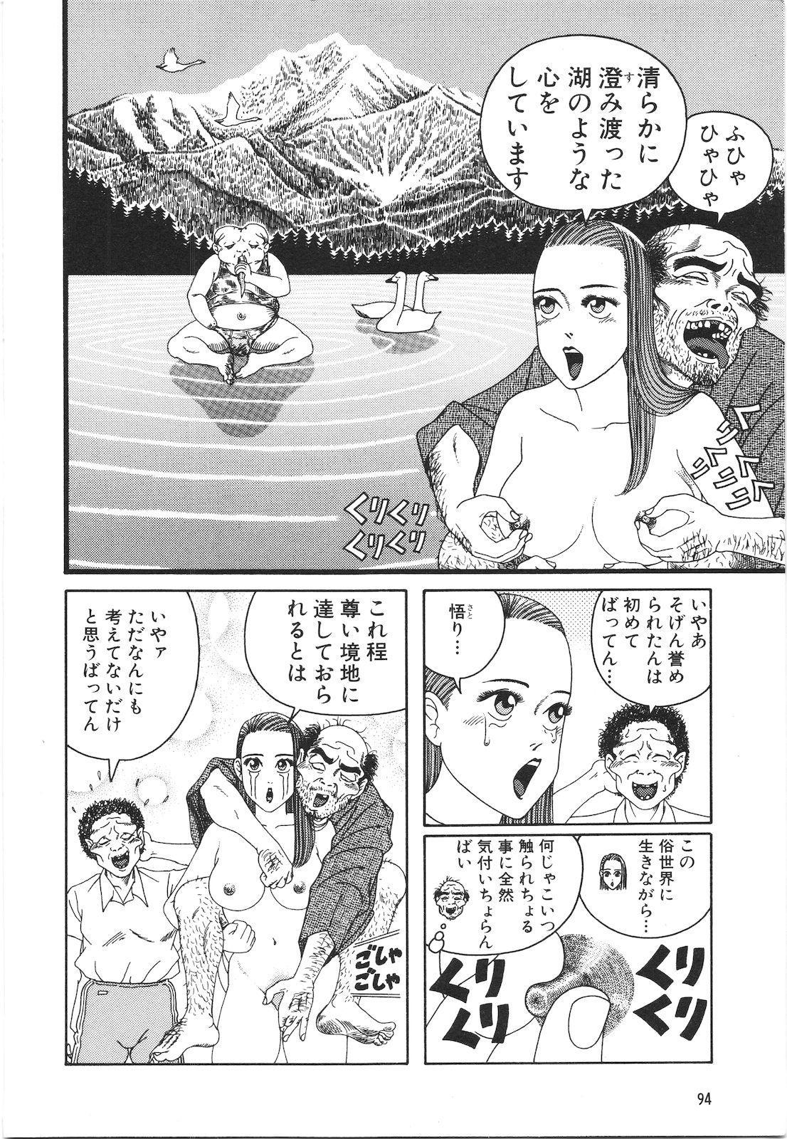 Dobusarai Gekijou 95