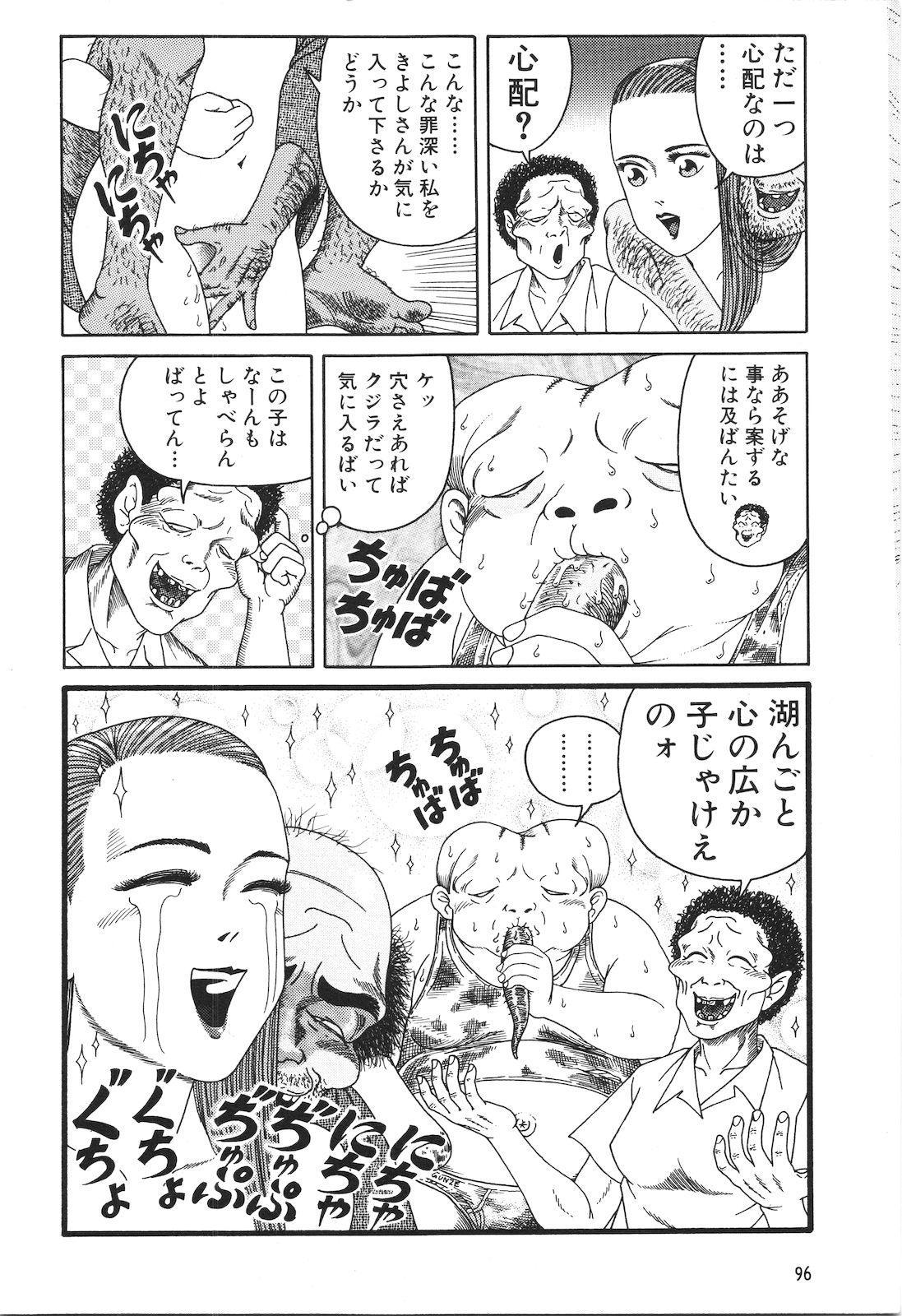 Dobusarai Gekijou 97