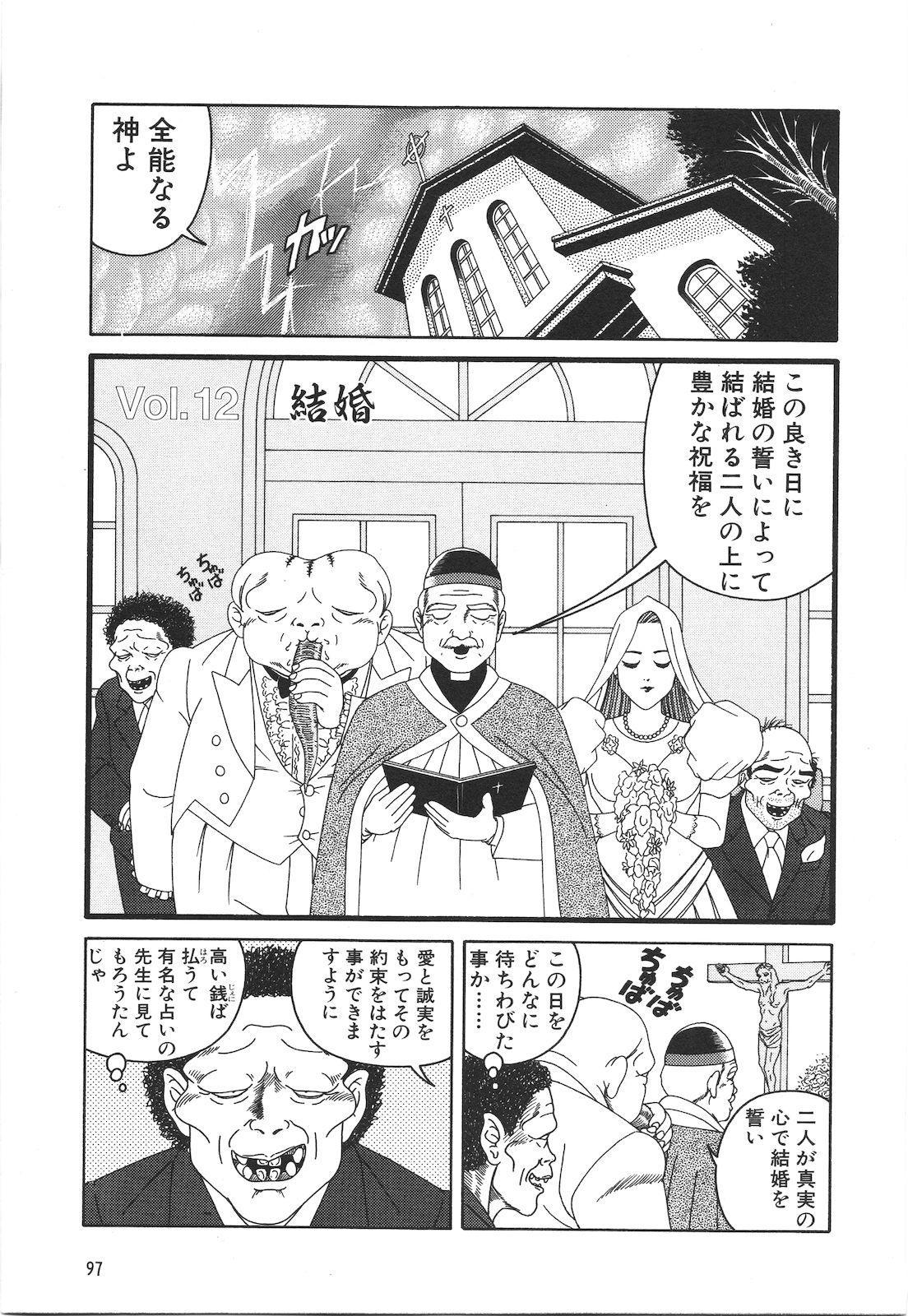 Dobusarai Gekijou 98