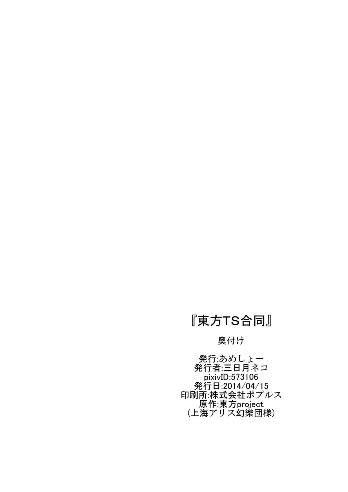 東方TS合同 〇〇が✖✖になったら 21
