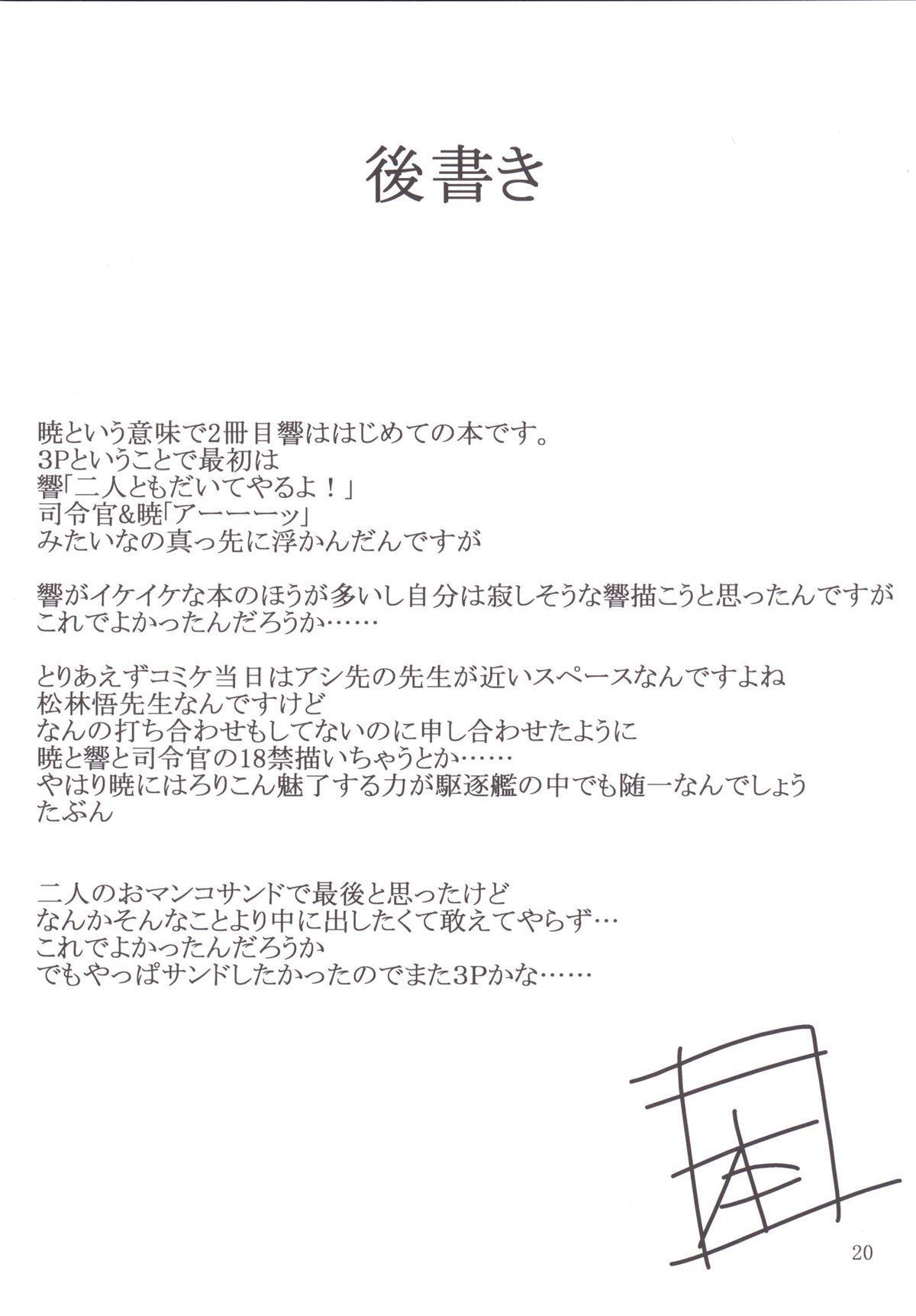 Hibiki to Akatsuki 18