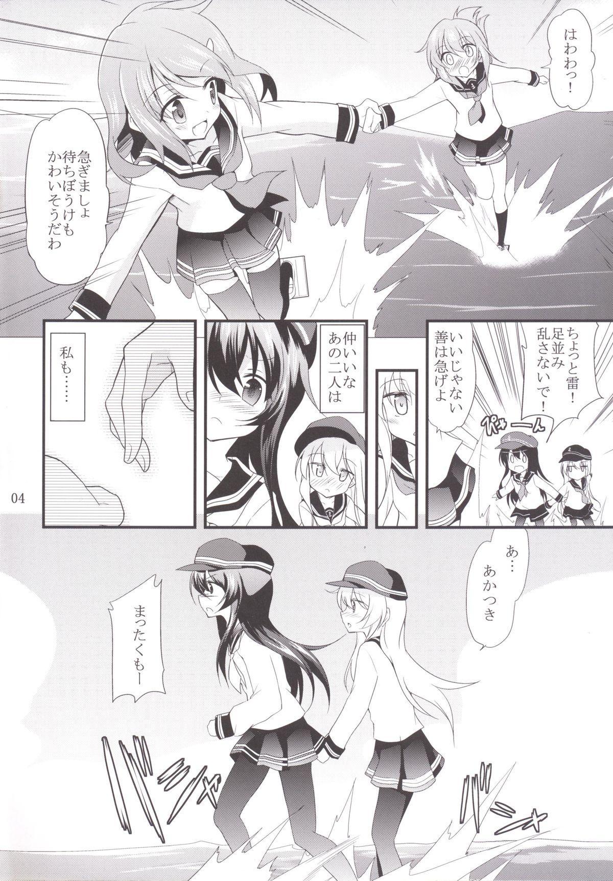 Hibiki to Akatsuki 2