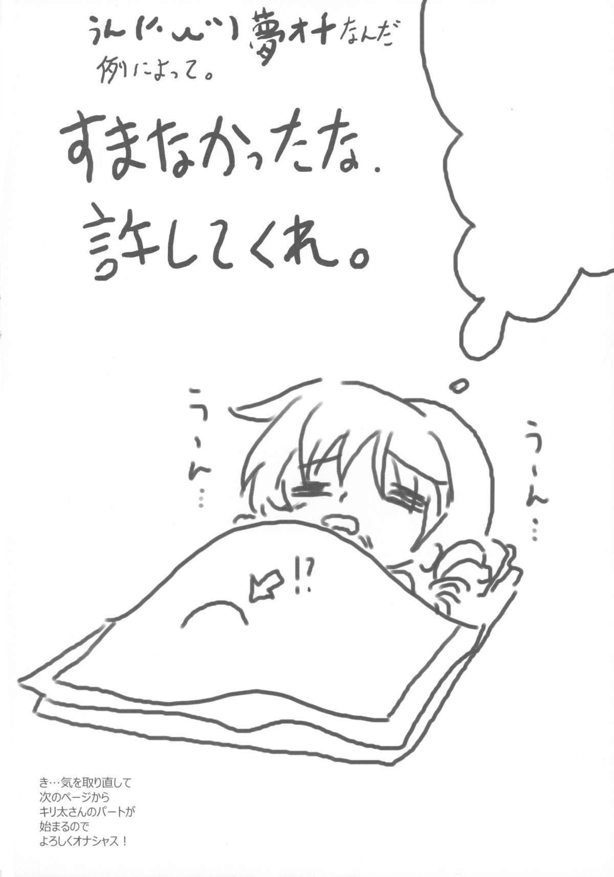 Futanari Matome. 17